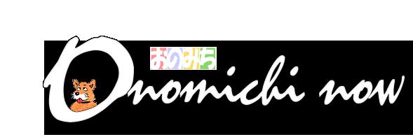 onomichi now